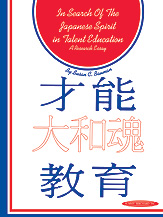 Alfred 00-0767 In Search of the Japanese Spirit in Talent Education - Music Book
