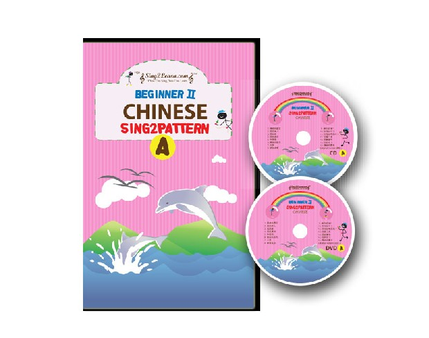 Sing2Learn Chinese-1B-combo Beginner 1 Chinese Combo 116-130