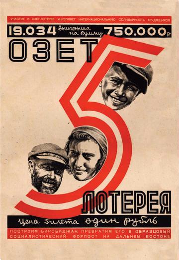 OZET No.5 - Birobidjan Lottery 12x18 Giclee On Canvas