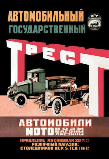 Russian Vehicles 12x18 Giclee On Canvas