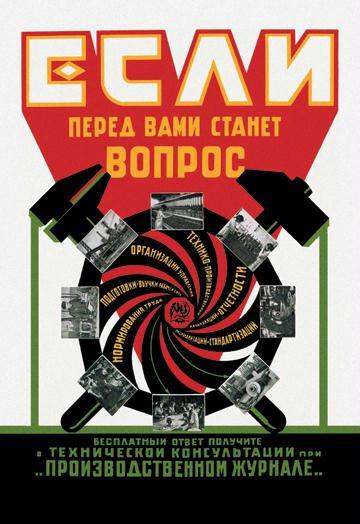 Soviet Technical Magazine 12x18 Giclee On Canvas